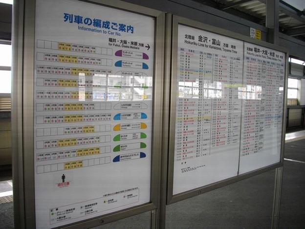 小松駅時刻表