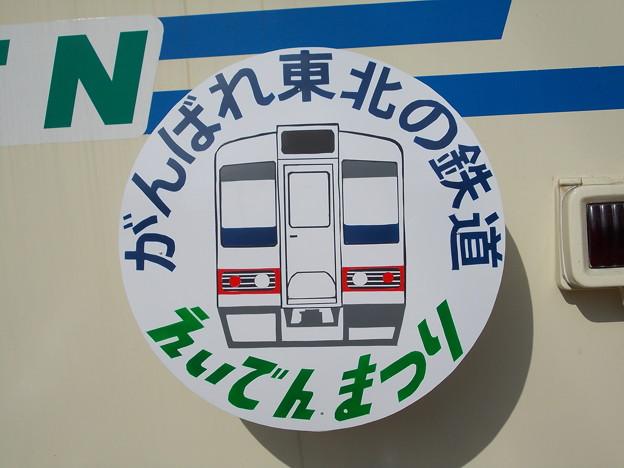 Photos: がんばれ東北の鉄道