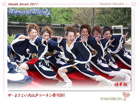 雅華組_16 - ザ・よさこい大江戸ソーラン祭り2011