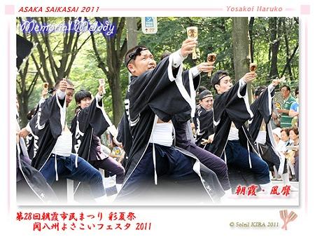 朝霞・風靡 - 「彩夏祭」 関八州よさこいフェスタ 2011