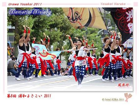 風来坊_27 - 第8回 浦和よさこい 2011