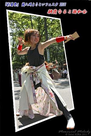 朝霞なるこ遊和会_25 - 「彩夏祭」 関八州よさこいフェスタ 2011