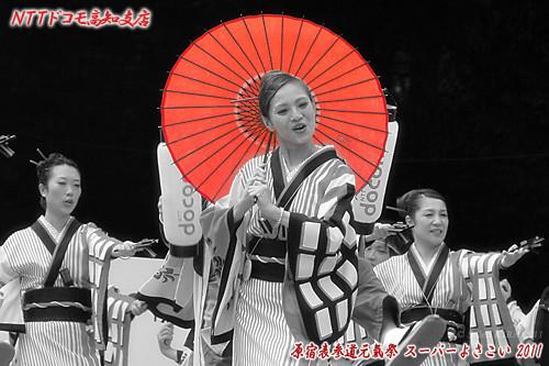 写真: NTTドコモ高知支店_22 - 原宿表参道元氣祭 スーパーよさこい 2011