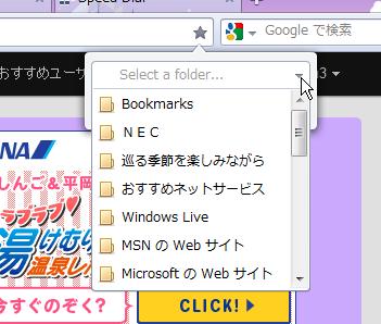 Opera Next (Wahoo):アドレスバー>ブックマークに追加(詳細)