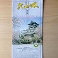 Photos: 犬山城_175