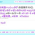 写真: Twitterで日本語ハッシュタグの実験用投稿:旧Twitter公式WEB