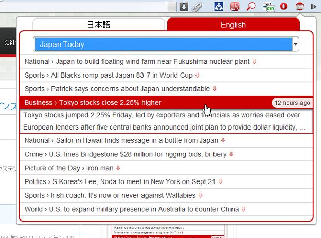 Operaエクステンション:Japan News(English、拡大)
