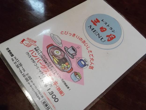 レストラン三日月2012.03 (05)