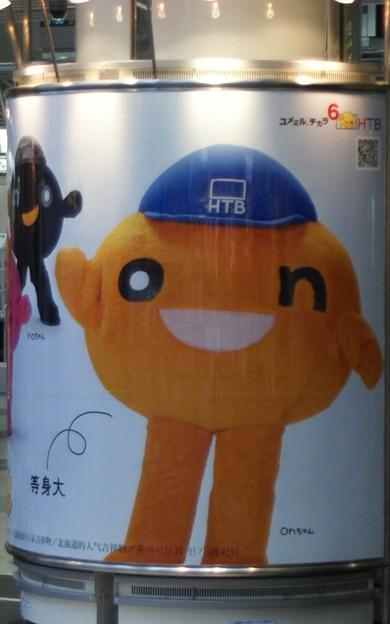 北海道の顔