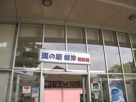 IMG_0616 道の駅柳津