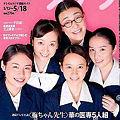 Photos: 【雑誌】5/9(水)は「N...