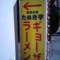 写真: 120123_1112~0001