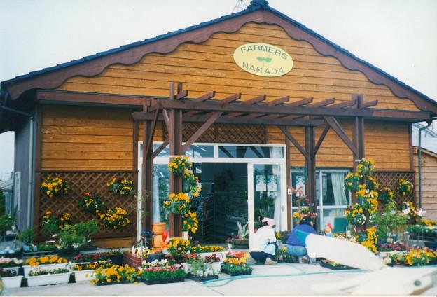 園芸店「中田農園」