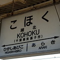 Photos: 湖北駅 駅名標