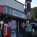 Photos: 小夜の中山 小泉屋