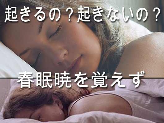 2420_sleep