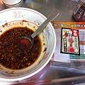 写真: 食べるラー油を作ってみた。むはむは(^○^)