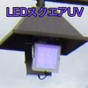LEDスクエアUV