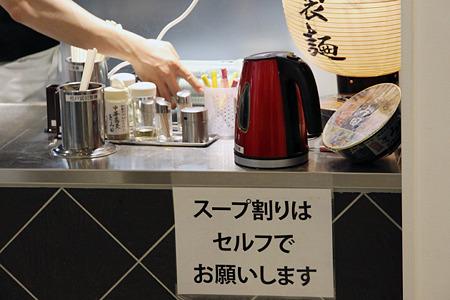 20120420_松戸富田製麺 つけそば(250g) スープ割りはセルフサービスで