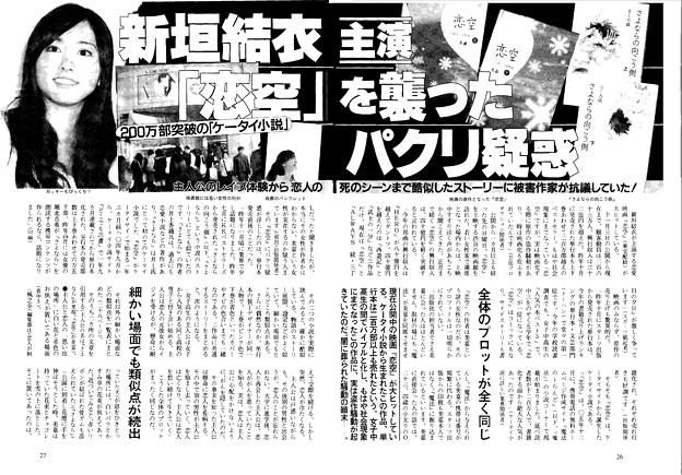 週刊文春 新垣結衣 主演 「恋空」を襲ったパクリ疑惑1