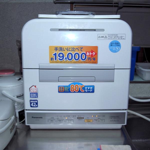 食器洗い乾燥機導入☆