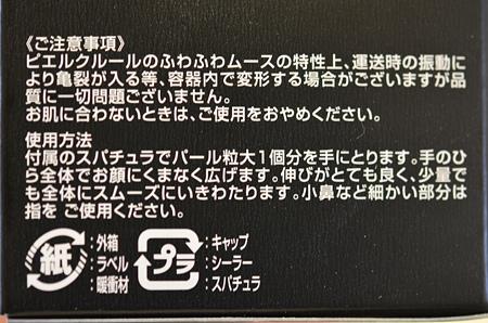 【ピエルクルール】ベース&ムースファンデーション