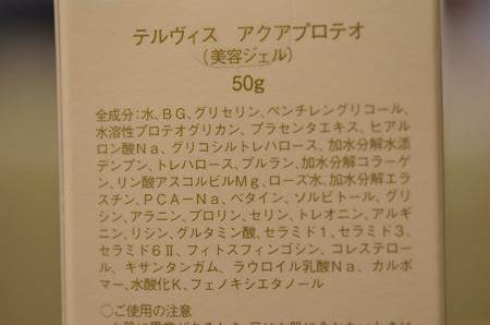 テルヴィス アクアプロテオ(50g)