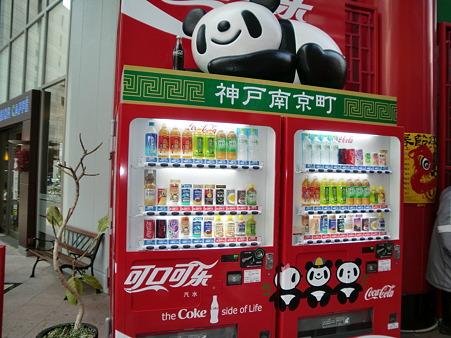 神戸南京町自販機
