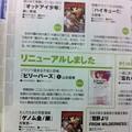 写真: @d_manpuku  オトナファミの新刊紹介コーナーで画像掲載ミスでオ ッドアイ...