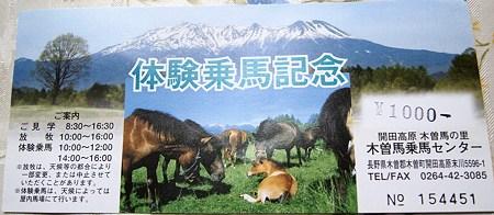 乗馬体験記念