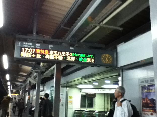 京王線分倍河原駅の電子案内板