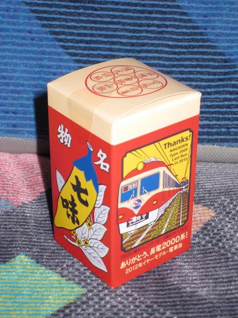 七味唐からし 2012年イヤーモデル「電車缶」