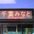 Photos: LED方向幕 0形「URBAN FLYER 0-type」 千葉都市モノレール