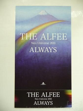 111130-THE ALFEE カナケン メモチケ (1)