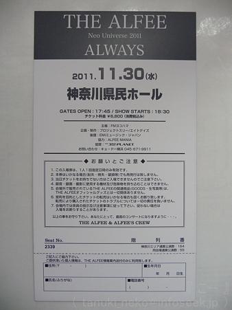 111130-THE ALFEE カナケン メモチケ (2)