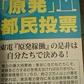 写真: 一番いいのは、我々が東京電...