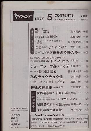 ニューサイクリング 1979年5月号 No.174,目次,拡大