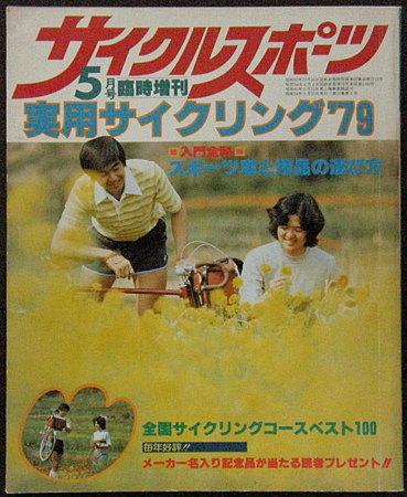 サイクルスポーツ 5月号 臨時増刊 実用サイクリング '79 ,拡大