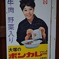 Photos: 昭和レトロ、ボンカレーの看板
