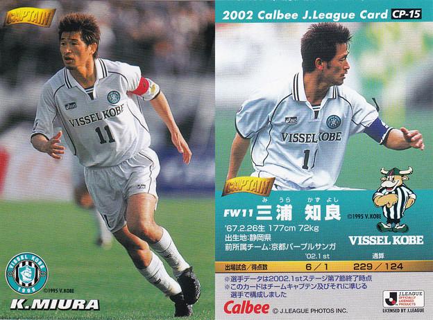 Jリーグチップス2002CP-15三浦知良(ヴィッセル神戸)