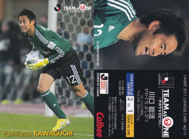 日本代表チップス2011AO-11川口能活(ジュビロ磐田)