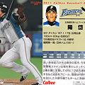Photos: プロ野球チップス2011No.099陽岱鋼(北海道日本ハムファイターズ)
