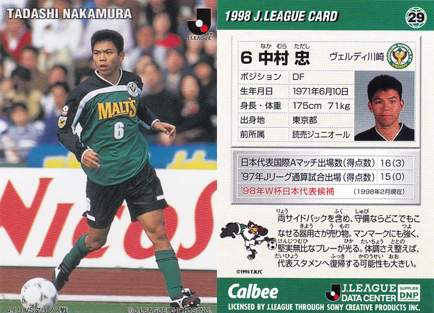 Jリーグチップス1998No.029中村忠(ヴェルディ川崎)
