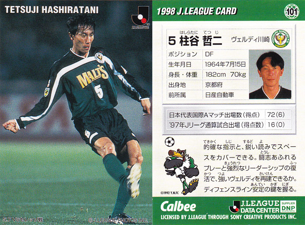 Jリーグチップス1998No.101柱谷哲二(ヴェルディ川崎)