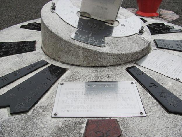 近江神宮日時計 - 写真共有サイト「フォト蔵」 ') 新規登録 ログイン Japane