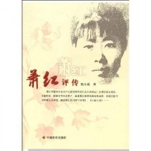 呼蘭が生んだ文学者蕭紅(しょうこう)