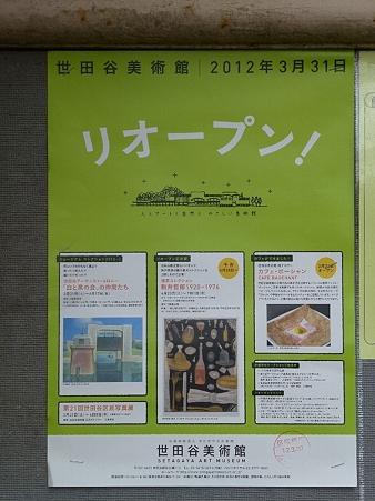 リニューアルオープン@世田谷美術館
