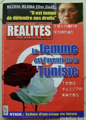 仏文雑誌「レアリテ(現実)」