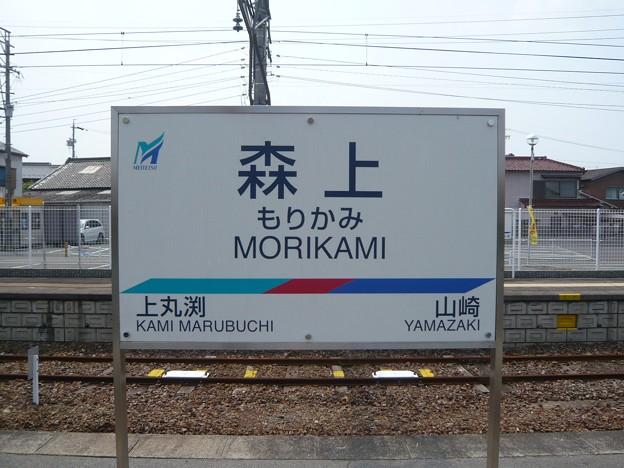 P1220060森上駅