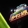 Photos: 20110827_200613